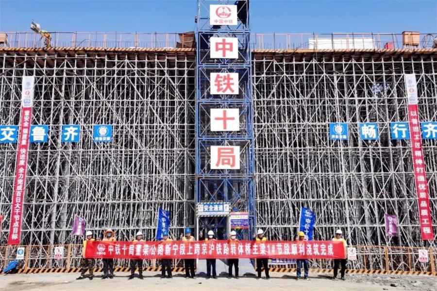 中铁十局集团:董梁高速新宁段跨京沪铁路转体桥主梁金洋2牌混凝土浇筑