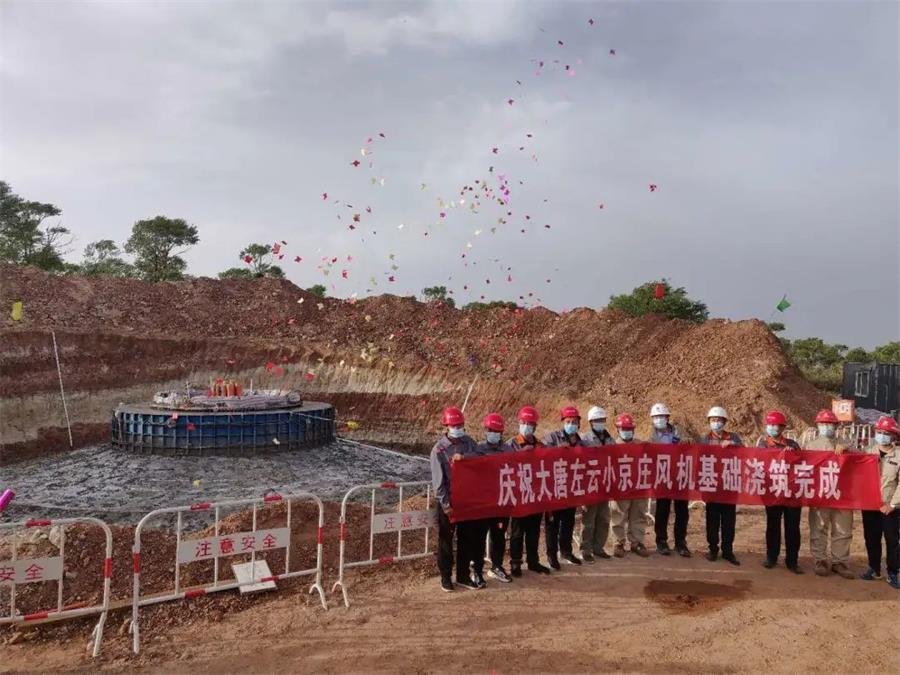 大唐山西新能源公司:左云小京庄风电项目风机基础混凝土浇筑完成