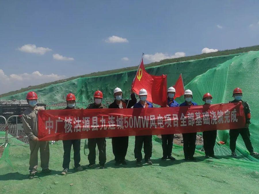 中广核河北省西北部沽源县九连城项目风机基础混凝土浇筑完成
