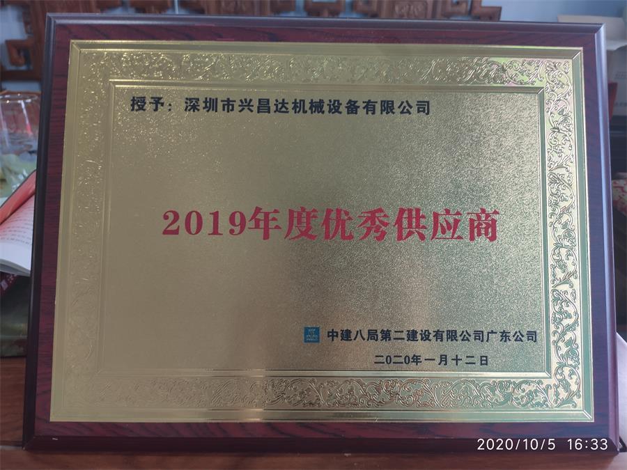 中建八局第二建设有限公司广东公司授予:2019年度优秀供应商(深圳市兴昌达机械设备有限公司)