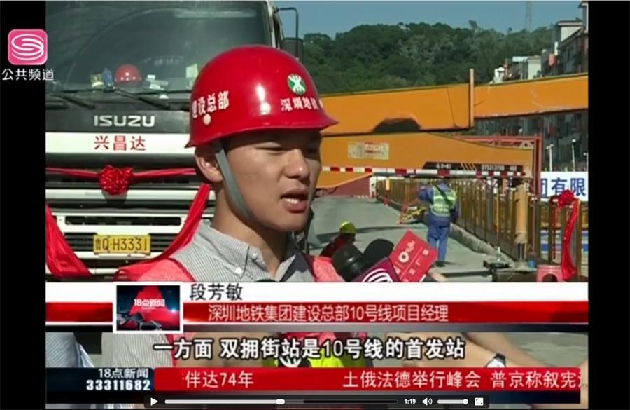 助力深圳地铁10号线双拥街站封顶-深圳市兴昌达机械设备有限公司