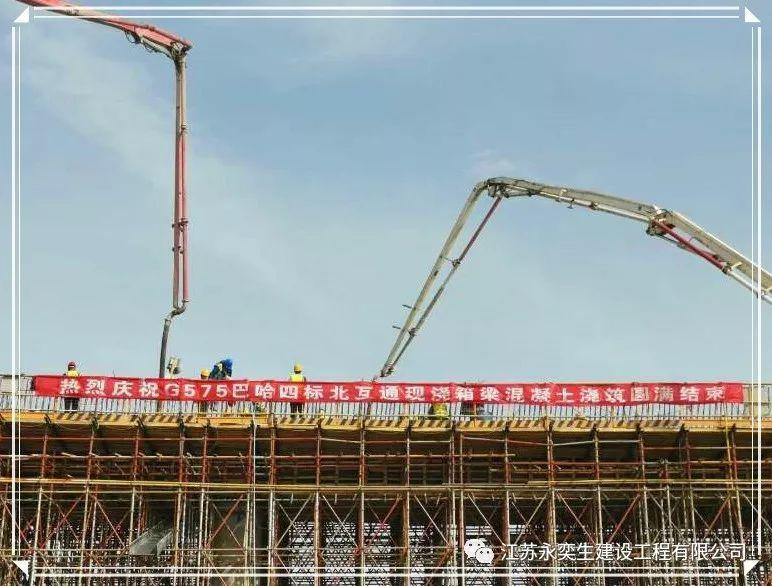 混凝土输送泵车浇筑现场 - 新疆G575巴哈四标北互通现浇桥箱梁金洋2牌混凝土浇筑圆满结束