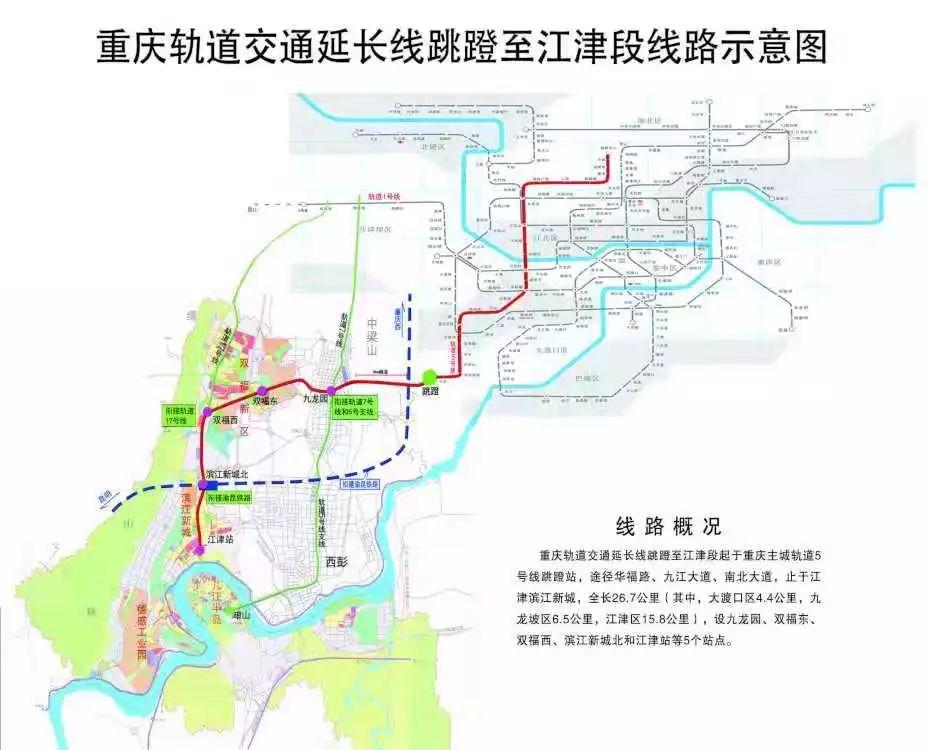 重庆轨道交通延长线跳蹬至江津段线路示意图