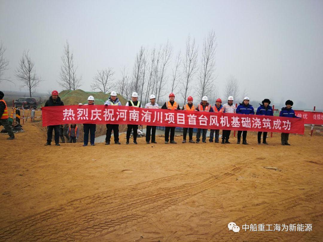 河南省开封市洧川镇40MW新能源项目首台机组基础混凝土成功浇筑