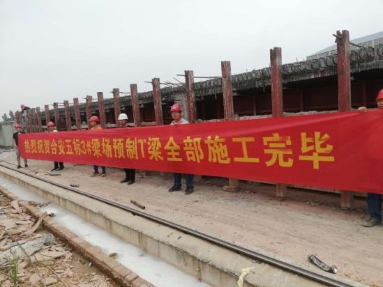 中铁十七局合安高速土建五标项目部3#梁场T梁全部顺利浇筑完成