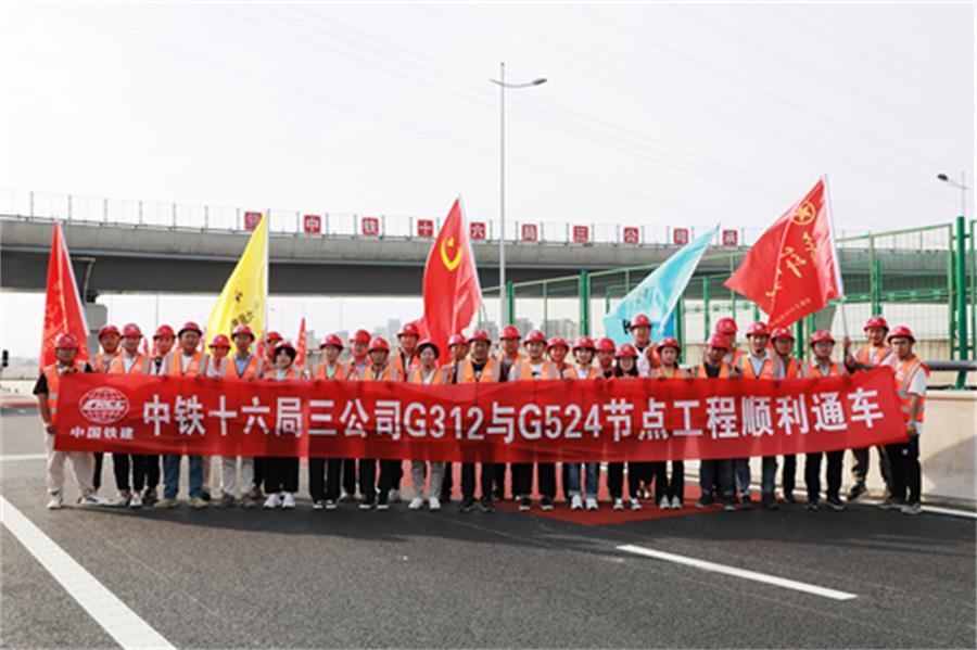 中铁十六局三公司:苏州G312与G524节点工程项目全线建成通车
