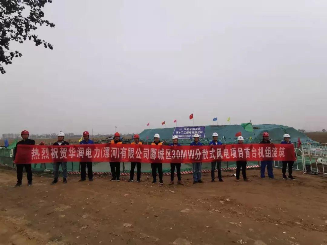 华润风电漯河公司郾城区30MW分散式风电项目首台风机基础砼浇筑成功
