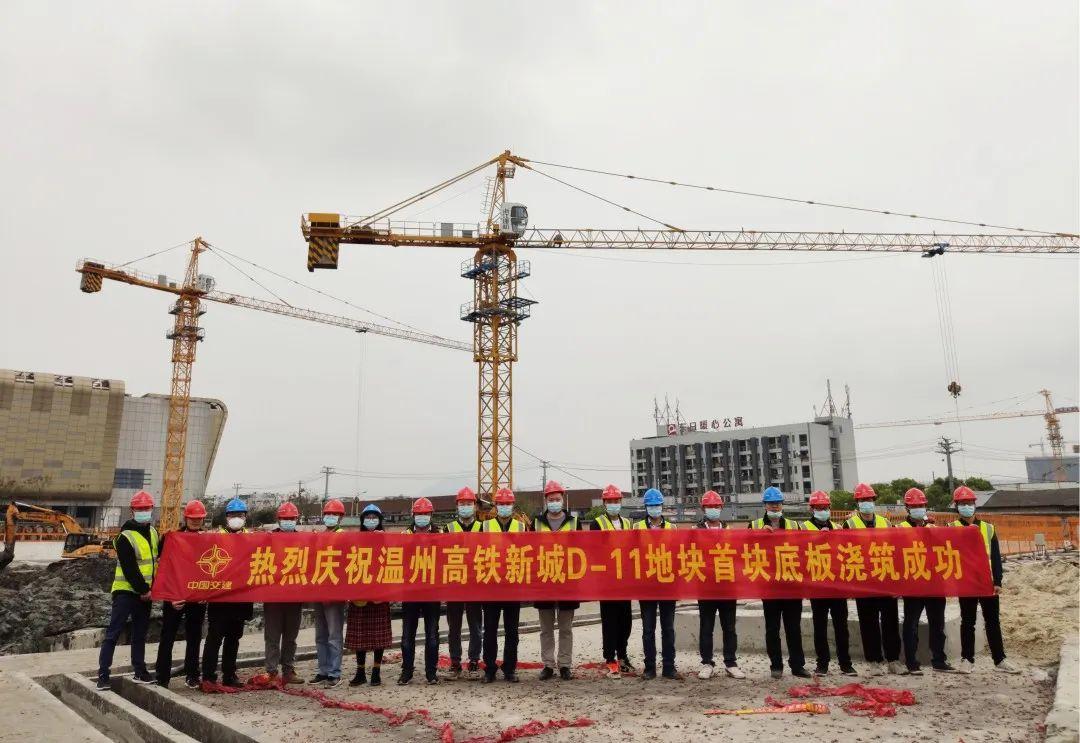 中交四航局一公司:溫州高鐵新城D-11地塊首塊底板混凝土澆築成功