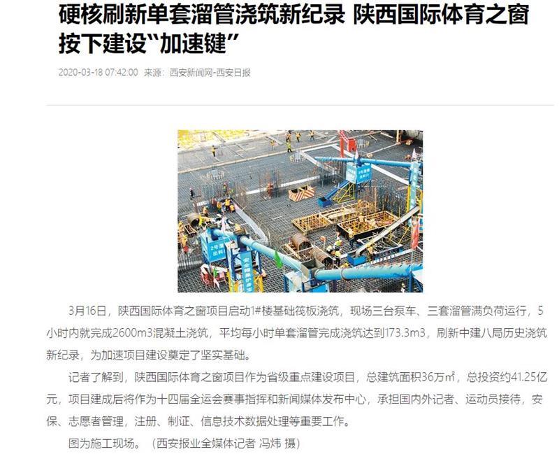 173.3方/小时,陕西国际体育之窗硬核刷新单套溜管混凝土浇筑新纪录
