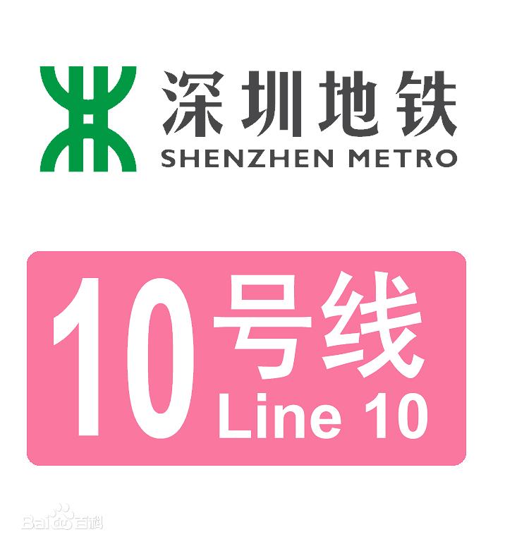 深圳地铁10号线8月18日开通 深圳市利来老牌w66.com機械設備有限公司参与建设